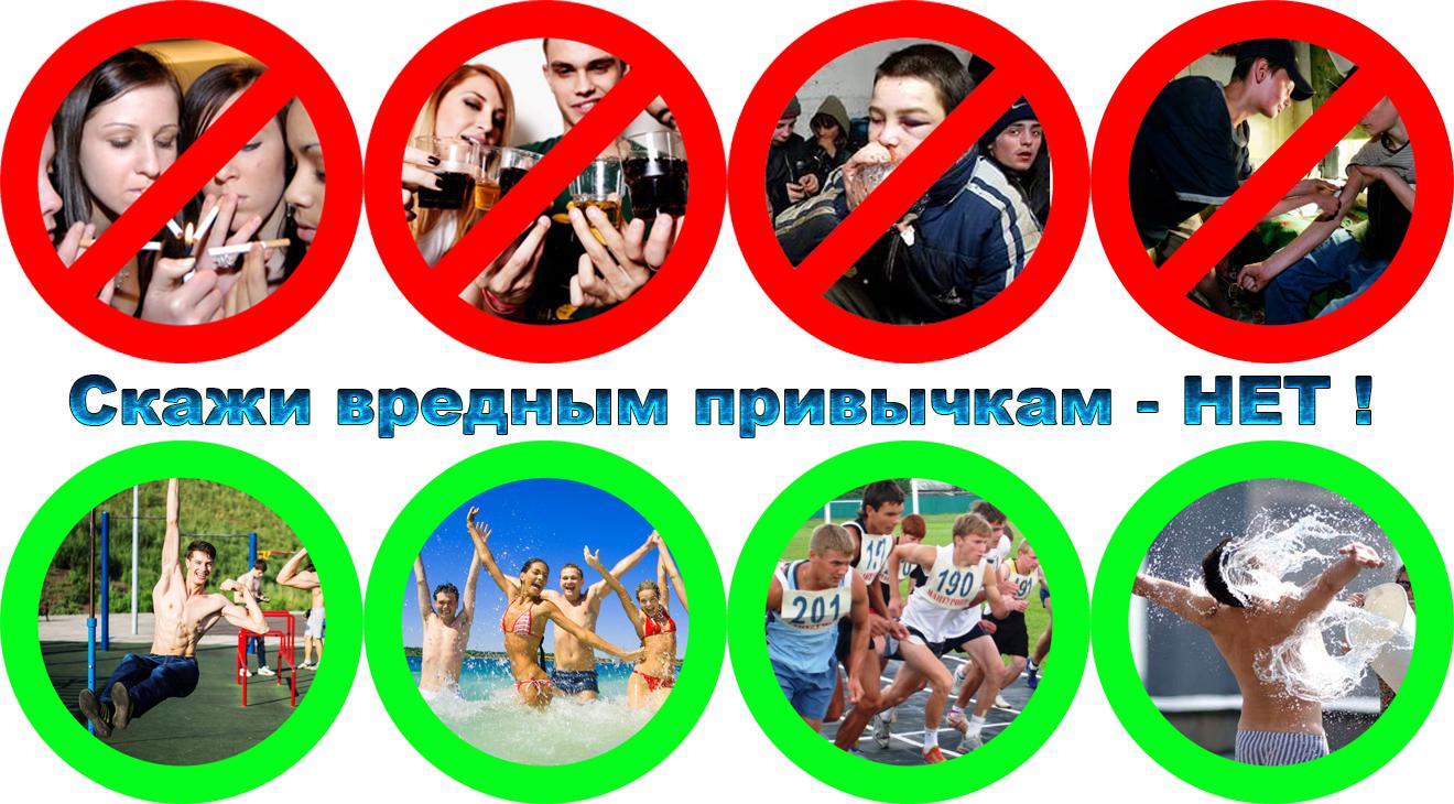 Профилактика вредных привычек в школе картинки